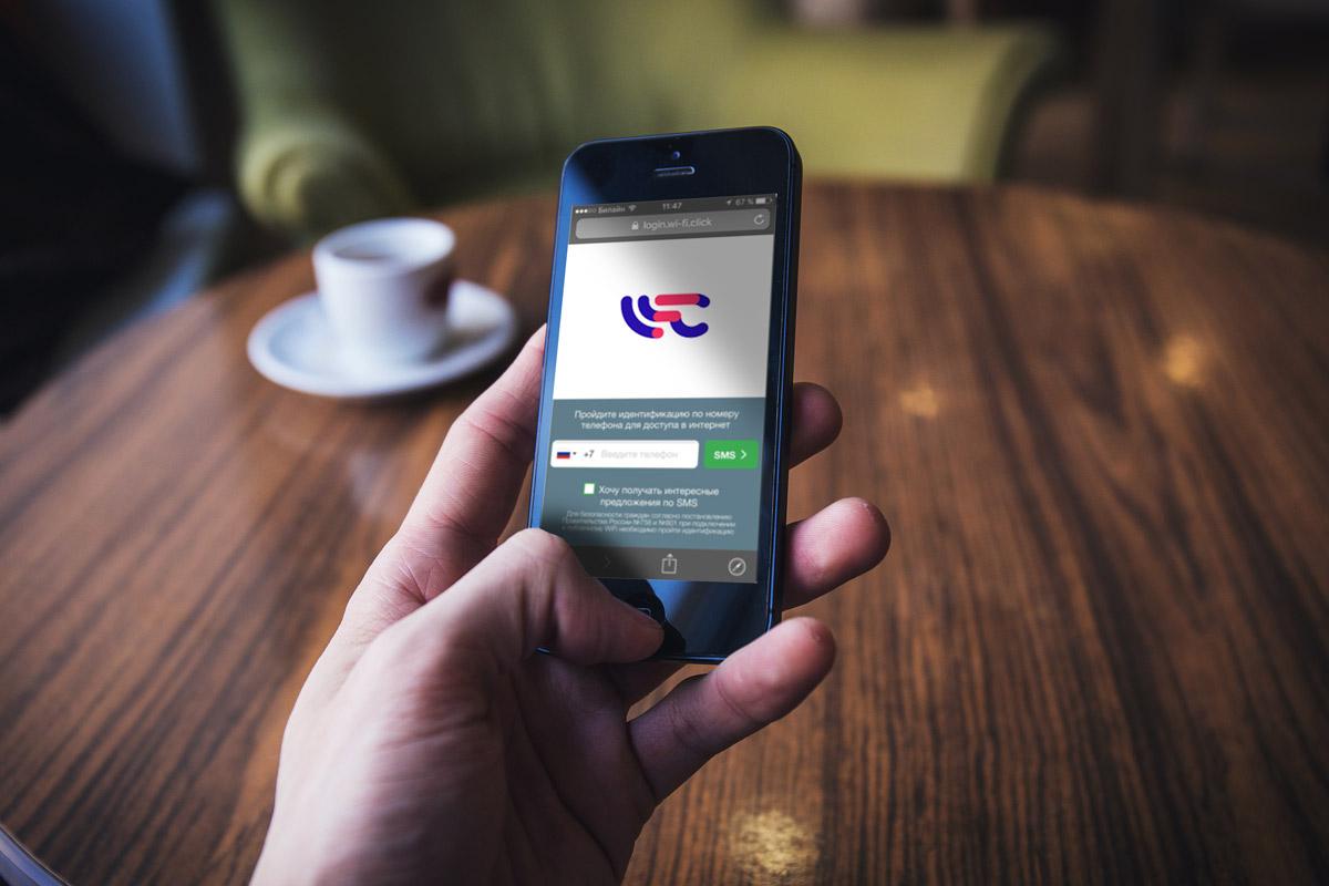 брендирование общественного wi-fi