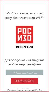системы авторизации WI-FI.Click rosizo