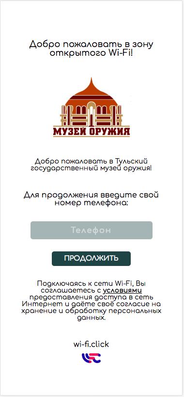 Идентификация пользователей Wi-Fi