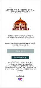 системы авторизации WI-FI.Click музей оружия