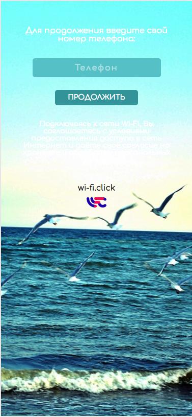 Авторизация пользователей Wi-Fi