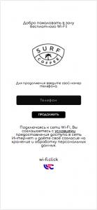 системы авторизации WI-FI.Click серф кофе